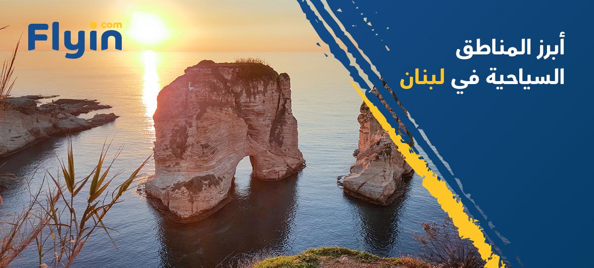 4 مدن يجب عليك زيارتك في لبنان